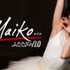 Maiko ふたたびの白鳥の動画フルサービスは?