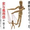 猛毒家庭の解毒法 62 毒親からもらった変な義務感の捨て方 【長文】