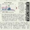 経済同好会新聞 第137号「衰退 三十年やってもダメ」