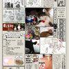 【ねこ森町】新聞1月号外&2月号