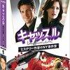 海外ドラマで学ぶ英語表現-『キャッスル』  vol.3