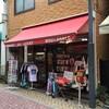 シンプソンズグッズが買えるお店:東京都高円寺「HAPPY GO LUCKY」