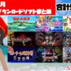 総勢50本!2019年8月のNintendo Switchダウンロード専用ソフトを振り返る!