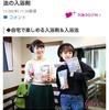 東京FMで紹介されている商品について