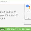 【OK Google】Googleアシスタントでロックが解除できるらしい・・・