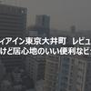 【ヴィアイン東京大井町 レビュー】コンパクトだけど居心地のいい便利なビジネスホテル