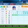 【サクセス選手】六道 聖(捕手) プロ覚醒版【パワナンバー・パスワード】