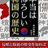 ☰56〕─6─朝鮮人義兵は、再度ロシアと清国の軍事介入を誘うように内戦を拡大した。明治38年10月。~No.176No.177No.178 @ ⑰