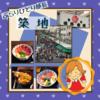 ぶらりひとり部長🍁 4: 東京のおさかな天国♫ の巻