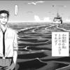週刊マンガ感想2020年26号(6/27-7/3)