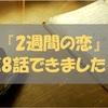 2週間の恋 (8)