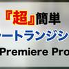 【Premiere Pro】ブラートランジション作成方法【超簡単加工】