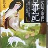『眠れないほど面白い「古事記」』(由良弥生、三笠書房)を読みました ~ ブログ<秀樹杉松>777号記念特集