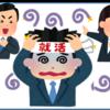 就活に悩む君へ〜Part2