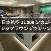 JAL 日本航空 JL009 シカゴ-成田 フラッグシップラウンジでシャンパン発見