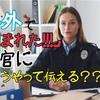 海外で盗難にあった時に英語で警察と話す方法–海外旅行での盗難被害は面倒くさい④