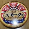 朝から飲みたくなっちゃうチーズ!雪印メグミルク『6Pチーズ スモークチーズ味』を食べてみた!