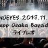 【細美武士】MONOEYES 大阪のライブレポを我慢できずに書く【2019.11.27 Zepp Osaka Bayside】