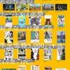 フォントワークスブログで年間定額制フォントサービス「学生向けLETS」の作品事例ポスターが公開