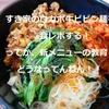 すき家のロカボ牛ビビン麺を食レポする!ってか、新メニューの教育どうなってんねん!!