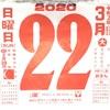 3月22日(日)2020 🌘2月28日