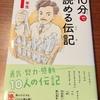 【小学1年生】朝夜の読書におすすめ『10分で読める伝記』