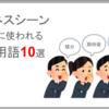 【因数分解】ビジネスシーンで頻繁に使われる理系用語10選