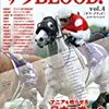 2015.09 サラBLOOD! vol.04