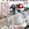 2015.09 サラBLOOD! vol.04