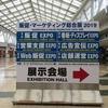 Web販促EXPO【夏】へ行ってきました。①