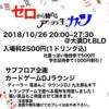 2018/10/26 ゼロから始めるアニクラ生活28日目