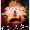 映画感想:「モンスター 変身する美女」(50点/ラブストーリー)