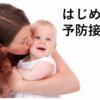生後2ヶ月の娘をはじめての予防接種に連れて行きました
