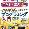 無料アプリ Scrachを使って小学生でもプログラミングを勉強できる