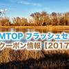 TOMTOP フラッシュセール ー ドローンやアクションカメラの割引・クーポン情報【2017年7月】