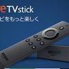 いきなり画面にメッセージが!~FireTVStickでYouTubeが見れなくなる?