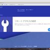 【Chromebook】リモートデスクトップでエロゲを実行する