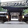 【2020年1月25日】女性必見♪ 美しさにご利益あり!~京都・河合神社~