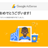 Google Adsense の審査を通る方法