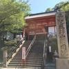 【4月28日 18日目】和歌山→かつらぎ   高野山は1日かけて観光を( ̄▽ ̄;)