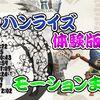 【MHRise】#10 狩猟笛のモーション&使用感について【モンハンライズ体験版】