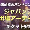 HOTLINE2016ジャパンファイナル出場アーティスト決定!!チケット好評発売中!!