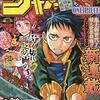 週刊少年ジャンプ2020年10号の感想