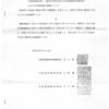 ⼤阪⾼等裁判所,⼤阪地⽅裁判所及び⼤阪家庭裁判所敷地内における全⾯禁煙の実施について