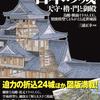 安土城など復元CG・イラストをA3サイズで24城掲載