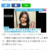 千葉県我孫子市の小3女児殺害。ベトナム国籍