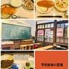 『昭和27年・47年・55年の学校給食見本』