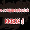 音楽配信サービス紹介その6:KKBOX