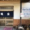 """優しい味の""""白みそラーメン""""〜暖宝・茨城県ひたちなか市〜"""