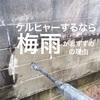 塀のケルヒャーするなら梅雨時期がおすすめの理由